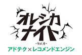 【増枠しました!】アドテク×レコメンドエンジン -オレシカナイトVol.6-