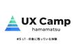 UX Camp 浜松 #5【LT:印象に残っている体験】