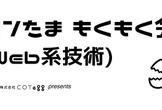 エンたまもくもく会(Web系技術)#6