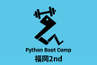Python Boot Camp in 福岡2nd