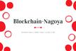Blockchain-Nagoya #3【初心者歓迎】Blockchainの基礎技術とビジネス実用例