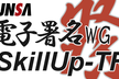 JNSA電子署名WG秋祭り、オクトーバーフェスト!