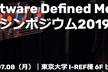 Software Defined Mediaシンポジウム2019