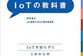 """IoTの教科書"" 読書会 #7 @岐阜"