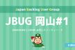 JBUG (岡山#1) Backlogユーザーグループ、初の岡山開催です!