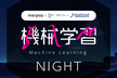 【Merpay x M3 x PFN 共催】 Machine Learning Night