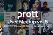 Prott User Meetup vol.5