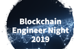 【増席】Blockchain Engineer Night 2019 #2