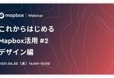 これからはじめるMapbox活用 #2 - デザイン編