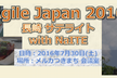 Agile Japan 2016 長崎サテライト with NaITE