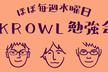 9/5(木)KROWL勉強会/Web制作初心者向け