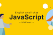 English small chat (JavaScript) *pre-survey