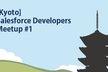 [Kyoto] Salesforce Developers Meetup #1