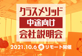 【10/6(水)リモート 】クラスメソッドの会社説明会