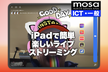 iPad・簡単楽しいライブストリーミング
