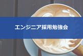 【勉強会@五反田】エンジニア採用担当者向け勉強会「エンジニアの応募者が来ない」に悩む方へ(8回目)