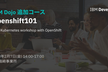 IBM Dojo 追加コース:OpenShift入門 (2/7)