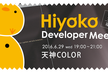 Hiyoko Developer Meeting #3
