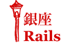 銀座Rails#4 @リンクアンドモチベーション