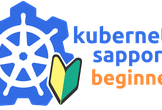Kubernetes 入門 in 札幌 #1
