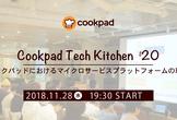 Cookpad Tech Kitchen #20 クックパッドのマイクロサービスプラットフォーム現状