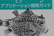 「AngularJSアプリケーション開発ガイド」読書会(5) 最終回