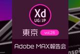 【増枠】Adobe XD ユーザーグループ東京 vol.26