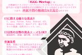 IGGG Meetup 2016 Spring
