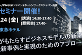 【名古屋】IoTがもたらすビジネスモデルの新潮流 ~最新事例と実現のためのアプローチ~
