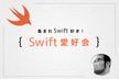 集まれSwift好き!Swift愛好会 vol19