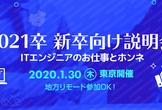 【1/30(木) 東京】クラスメソッドの新卒向け会社説明会〜ITエンジニアのお仕事とホンネ〜