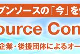 """5/30 OSSデータベース入門セット ~二大OSS-DB & アプリ開発""""超""""入門"""