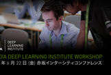NVIDIA Deep Learning Institute Workshop at 赤坂