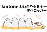 kintoneプラグイン開発体験ハンズオン プラグインを作って喜ばれよう @サイボウズ東京オフィス