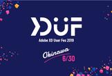 Adobe XD ユーザーフェス 2019 (沖縄)