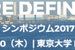 Software Defined Mediaシンポジウム2017