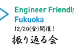 Engineer Friendly City Fukuoka を振り返る会