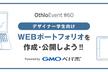 【デザイナー向け】WEBポートフォリオを作成・公開しよう! GMOペパボ × OthloTech