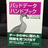 【C4N-2020-IODD】「バッドデータハンドブック」読書会