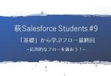 【Online】萩Salesforce Students #9「基礎」から学ぶフロー最終回