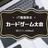 <参加無料>11月16日(木)開催【IT職種限定】交流会〜カードゲーム✕寿司で楽しもう〜