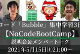ノーコード【Bubble】集中学習3日間!NoCodeBootCamp説明会&メンバートーク