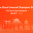 Alibaba Cloud Internet Champion Day(秋)--Tech Demo
