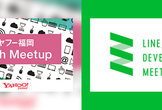 LINE Fukuoka & ヤフー福岡 Developer Meetup #1