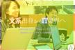 学生限定! ~文系学生におけるIT業界の必要性とは?~