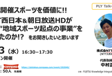 PLY_TalkLIVE#3(地域スポーツ配信始めた人)