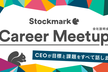 Stockmark Career Meetup 〜CEOが目標と課題をすべて話します!(8/10)