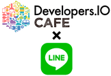 LINEDC Showcase:LINEとAWSで作るDevelopers.IO Cafeのレシピ