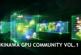 OKINAWA GPU Community vol.1