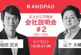 アンドパッド|エンジニア向け会社説明会 #2 ( CEO × CDO )